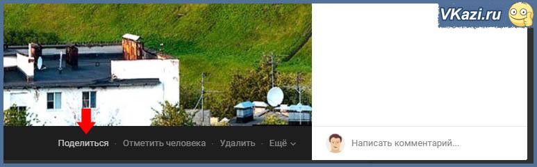 поделиться изображением ВКонтакте