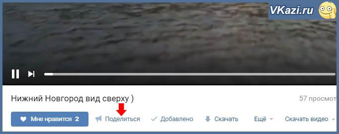 поделиться видеозаписью вконтакте