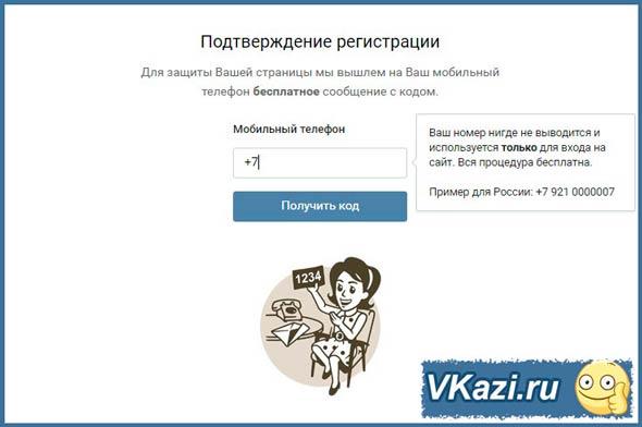 подтверждение регистрации ВК через мобильный телефон