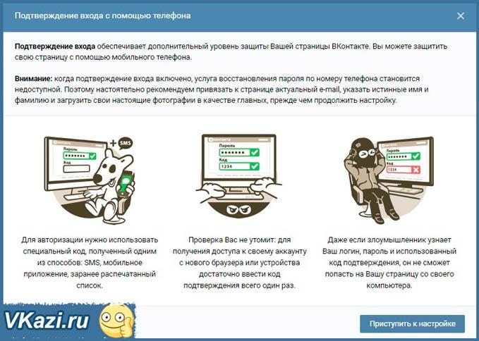 подтверждение входа ВКонтакте при помощи телефона