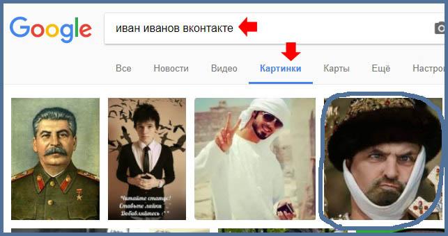 поиск человека через картинки Гугл