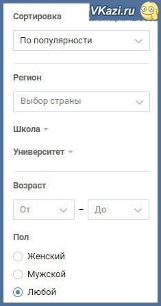 расширенный поиск ВКонтакте