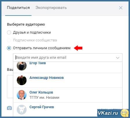 перепост в личной переписке ВКонтакте