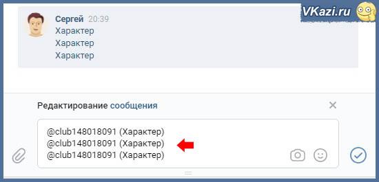 редактирование ссылки