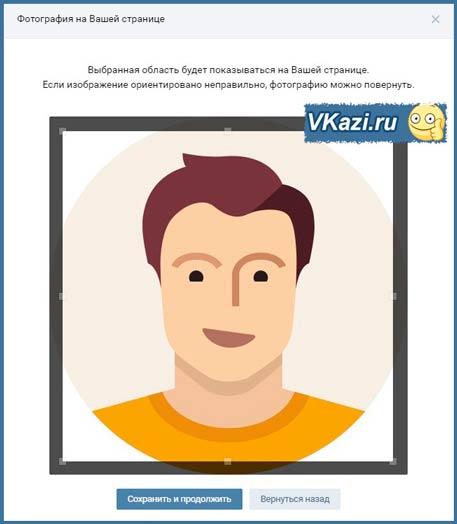 регистрация ВКонтакте фотография на странице