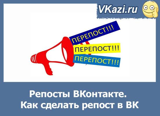 репосты ВКонтакте