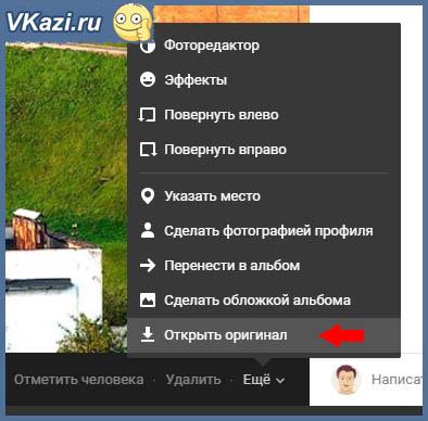 скачать фото с сайта ВКонтакте
