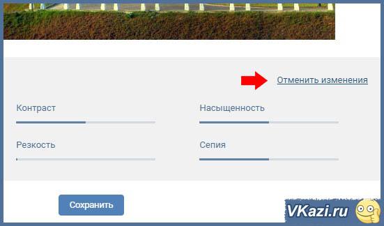 сохранить или отменить редактуру изображения