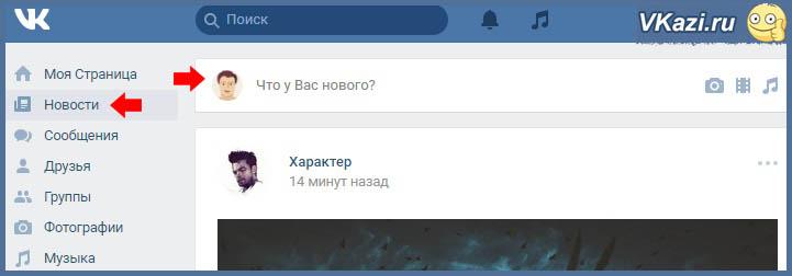 создать новость из раздела Новости