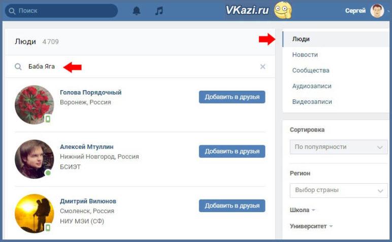 страница поиска ВКонтакте