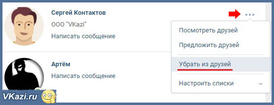 удалить друга ВКонтакте