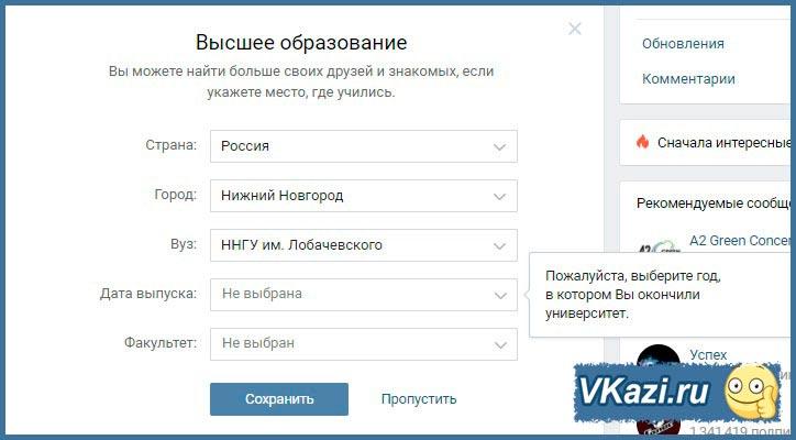 указание страны города и ВУЗа при регистрации