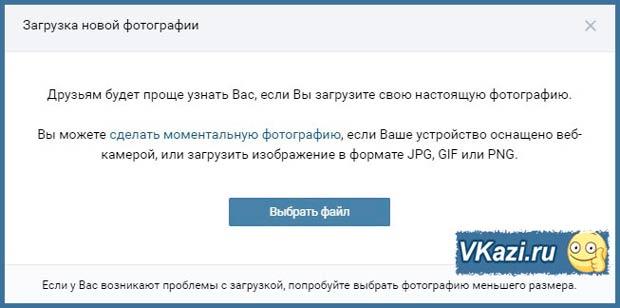 загружаем аватар в ВК