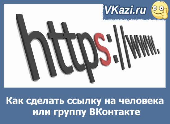Как сослаться в новостях или сообщениях на пользователя или группу VK