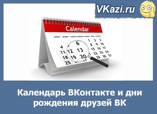 календарь с днями рождения