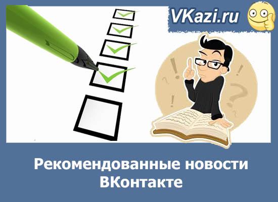 Рекомендованные новости ВКонтакте