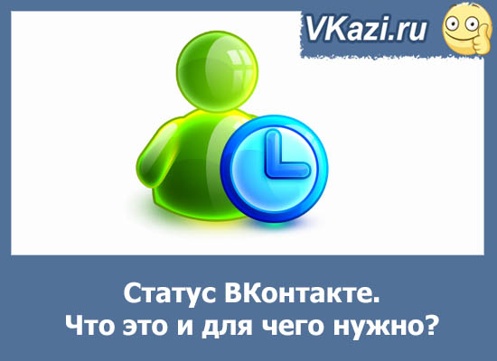 какую подпись поставить в профиле ВКонтакте