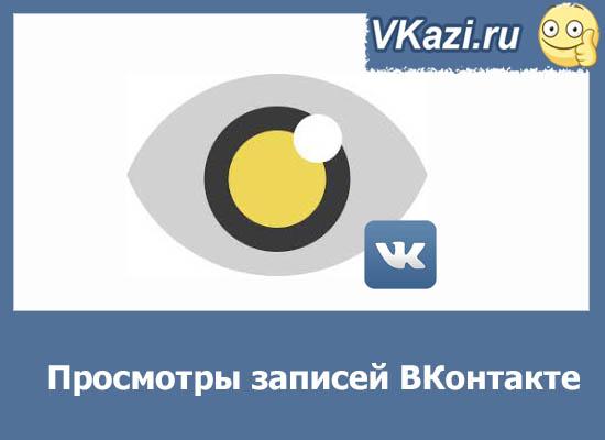 Просморы записей ВКонтакте