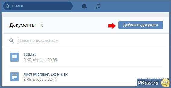добавить документ ВКонтакте