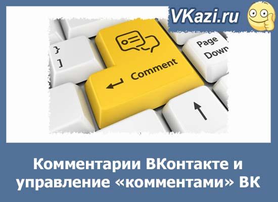 функция комментирования ВКонтакте