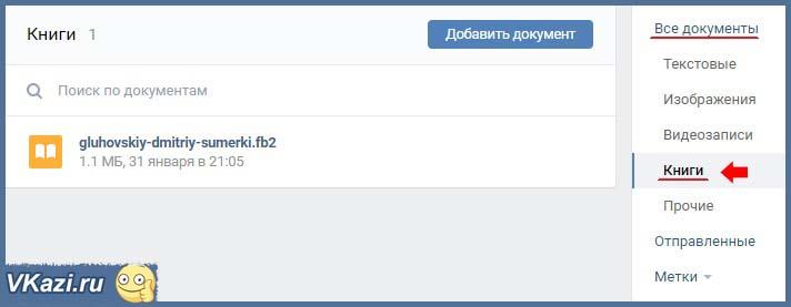 сортировка файлов при поиске