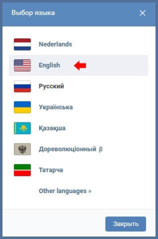 Как изменить язык интерфейса на английский