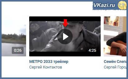 Как просматривать видео Вконтакте