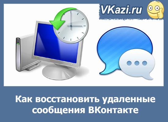 Как восстановить удаленное сообщение ВКонтакте