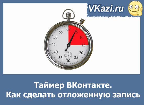 Как отложить публикацию поста ВКонтакте