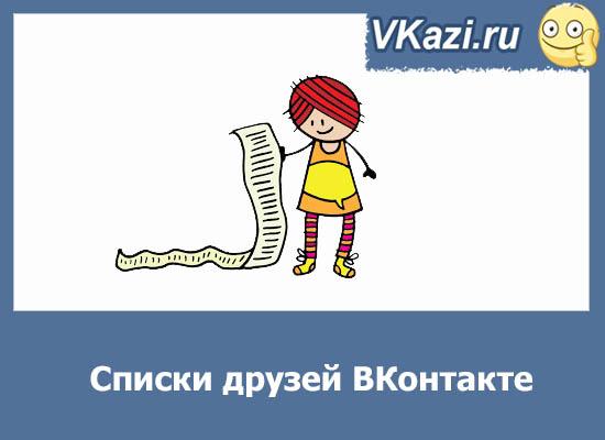 списки друзей вконтакте