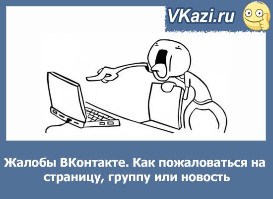 Как пожаловаться ВКонтакте на группу или страницу