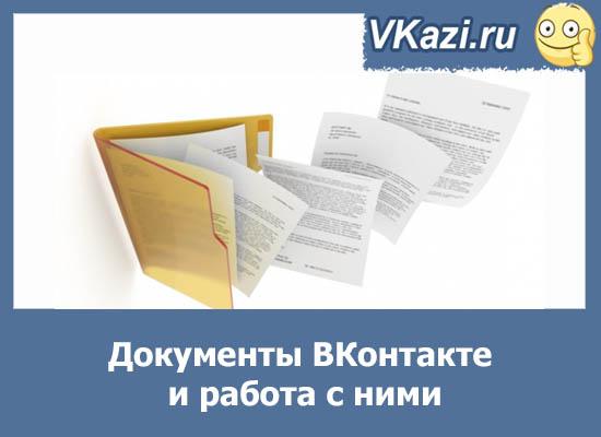 Документы вконтакте и работа с ними