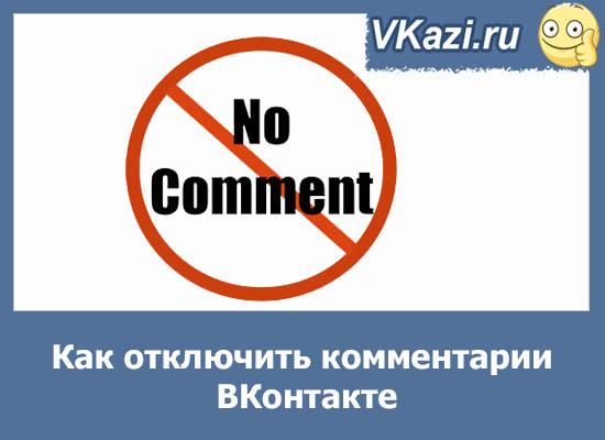Отключение комментариев вконтакте