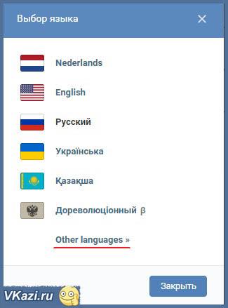 Список самых распространенных языков
