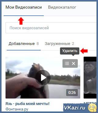 Второй способ удаления видео