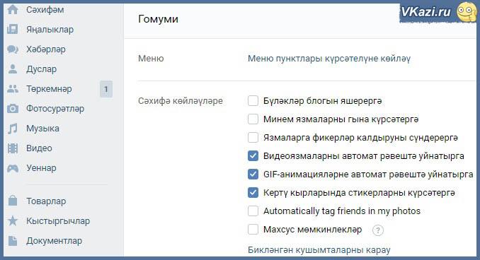 Язык интерфейса изменился на татарский
