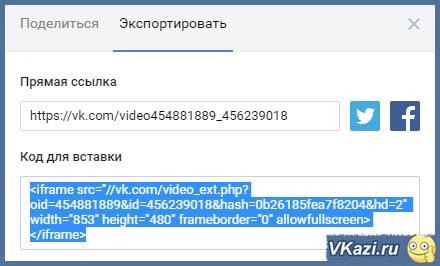 экспортировать видеозапись