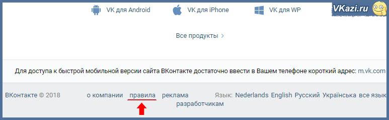 где находятся правила сайта ВКонтакте