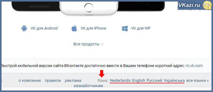 где показан выбор языков