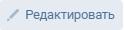иконка редактировать