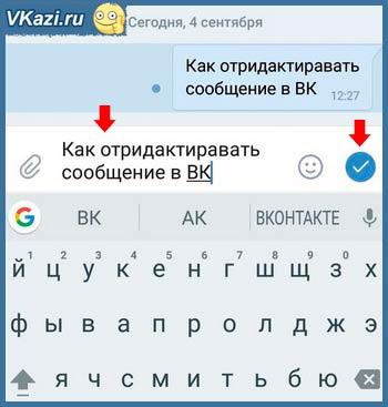 как отредактировать сообщение-ВКонтакте с телефона