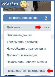 как пожаловаться на страницу пользователя