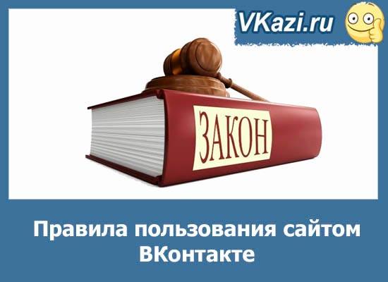 Правила пользования социальной сетью ВКонтакте