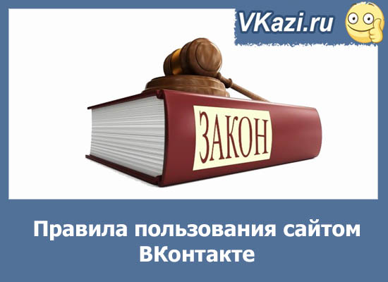 правила сайта ВКонтакте