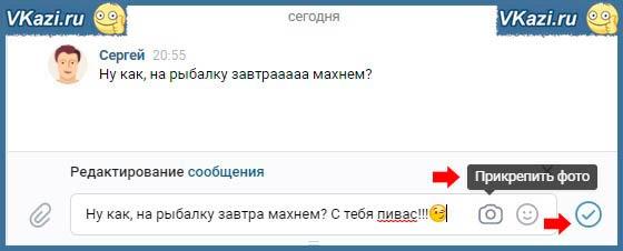 как выглядит окно правки ВКонтакте на компьютере