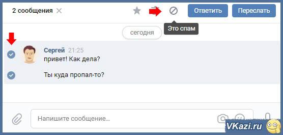 пометить сообщение как спам