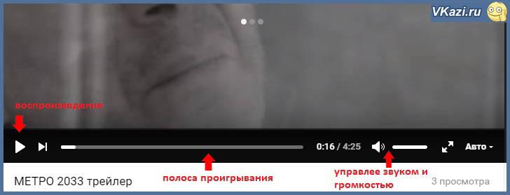 просмотрщик видео Вконтакте
