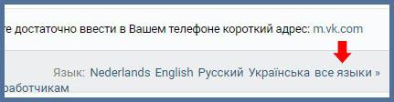 расширенный список языков