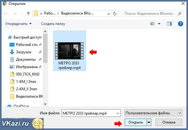 загрузка видео с компьютера