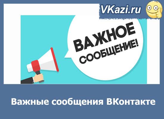 Важные сообщения ВКонтакте